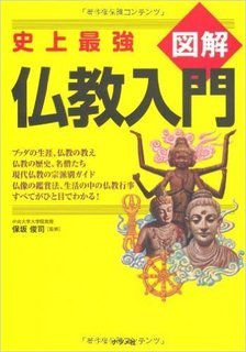 史上最強図解仏教入門